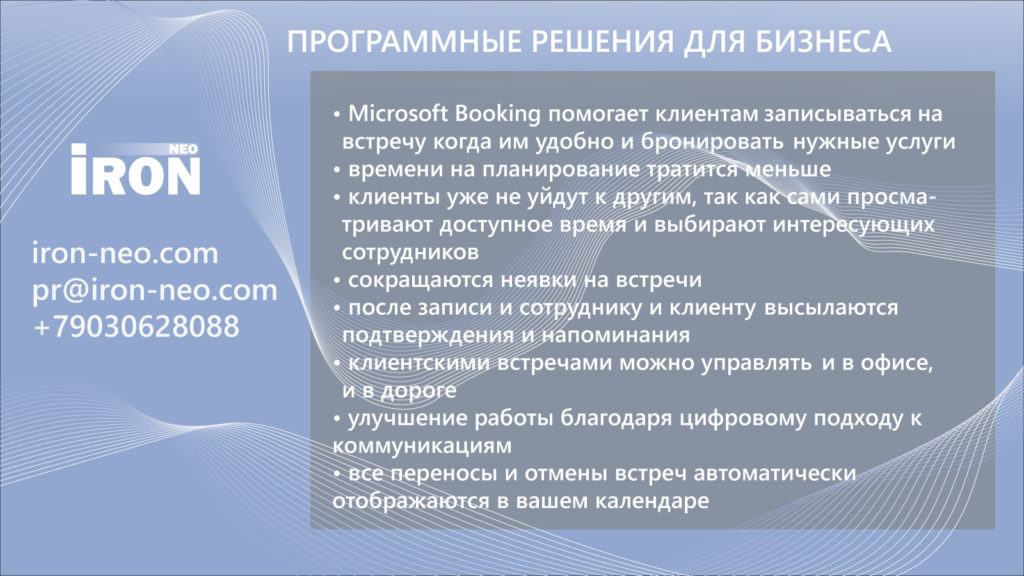 Microsoft-Booking
